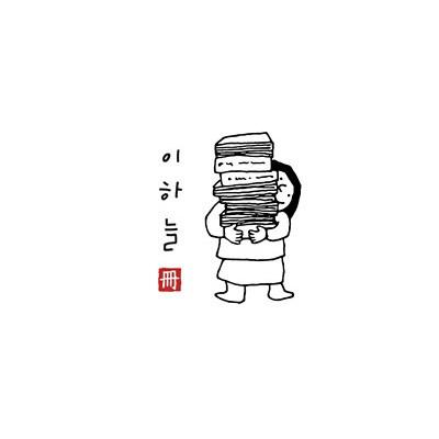 [주문제작스탬프]책을 든 소녀