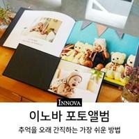 INNOVA 집게형 포토앨범