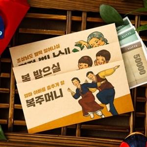 [텐바이텐X바른생활] 명절 봉투 시리즈 (4종 중 택1)