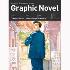 [Magazine GraphicNovel] Issue.12 고독한 식사, 고독한 미식가
