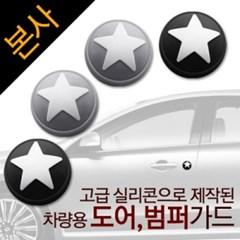 [포시즌홈]큐브온 스타 차량 도어 범퍼가드 JI-820 (2색상중 선택)