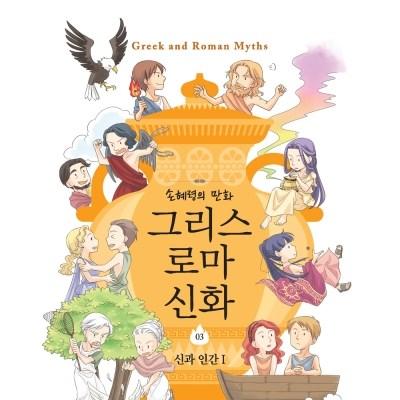 손혜령의 만화 그리스 로마 신화 03 신과 인간I