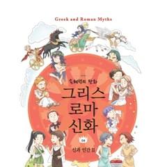 손혜령의 만화 그리스 로마 신화 04 신과 인간Ⅱ