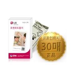 [LG] 포켓포토 인화지 30매