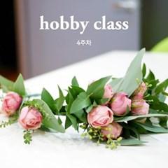 hobby class 4주과정