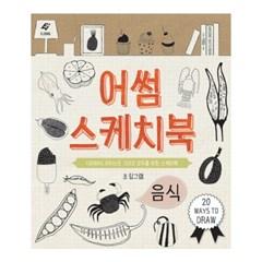 어썸 스케치북-음식