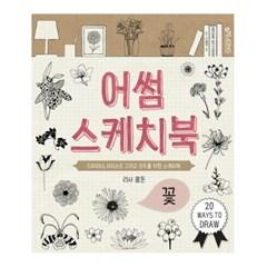 어썸 스케치북-꽃