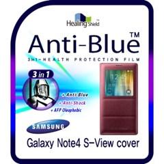 갤럭시노트4 정품 뷰커버 3in1 블루라이트차단 필름 2매