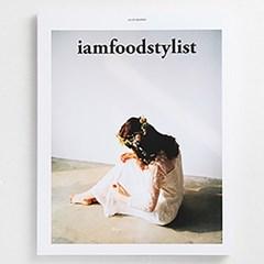 iamfoodstylist magazine vol.10 Shellfish