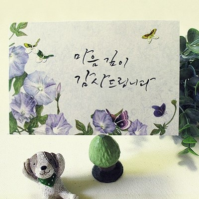 민화 카드 B [마음깊이 감사드립니다]