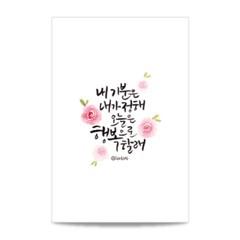 [앳원스]캘리그라피 청춘엽서vol-02