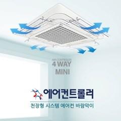 천장형 에어컨바람막이 미니4way용 (LG/삼성 겸용)