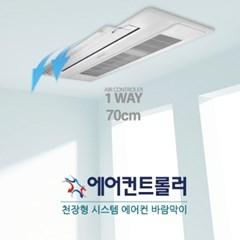 천장형 에어컨바람막이 1way/2way전용 70cm (LG/삼성 겸용)
