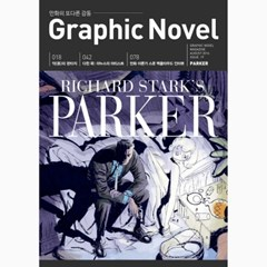 [Magazine GraphicNovel] Issue.19 리차드 스타크의 파커