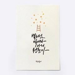 [앳원스]별처럼 빛나라 나의 청춘아-캘리그라피 청춘엽서