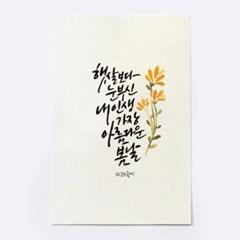 [앳원스]햇살보다 눈부신 내인생-캘리그라피 청춘엽서