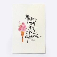 [앳원스]꽃같은 그대 모두 당신덕분입니다02-캘리그라피 청춘엽서
