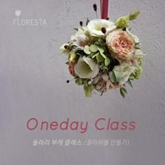 들러리부케(플라워볼) Oneday Class