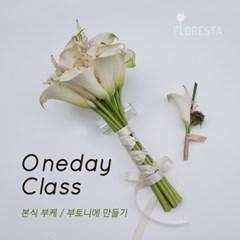 본식부케/부토니에 Oneday Class
