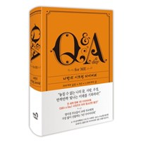 Q&A a Day for Me : 나의 시크릿 다이어리