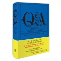 Q&A a Day for COLLEGE : 나의 스무살 이야기