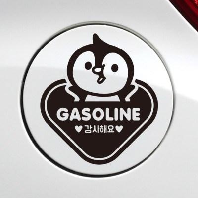 주유구 동글세모팽글이가솔린 / 자동차스티커_(348512)