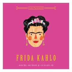 프리다 칼로(라이프 포트레이트- 위대한 여성들의 일러스트 전기)