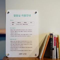 도서관 열람실 이용안내 표지판 약속해
