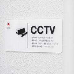 CCTV 작동중 설치 안내문 빨간눈