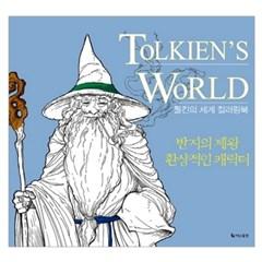 톨킨의 세계 컬러링북(Tolkien's World)