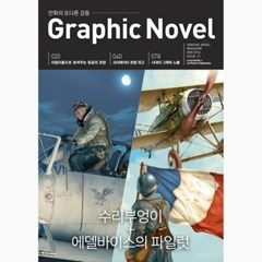 [Magazine GraphicNovel] Issue.21 수리부엉이