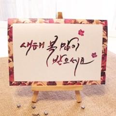 손글씨 민화 연하장 B [장미]