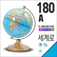 [세계로]180-A 소형 지구본
