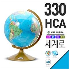 [세계로]330-HCA 행정도 지구본