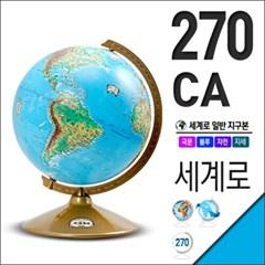 [세계로]270-CA  지세도 지구본