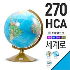 [세계로]270-HCA 행정도 지구본