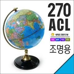 [세계로]270-ACL 조명 지구본