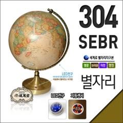 [세계로]304-SEBR(브라운) 영문 별이뜨는 지구본