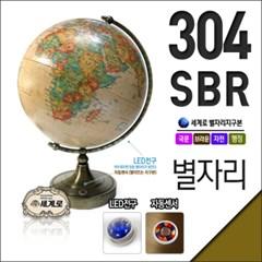 [세계로]304-SBR 브라운 별이뜨는 지구본