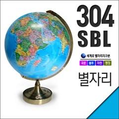 [세계로]304-SBL 블루 별이뜨는 지구본
