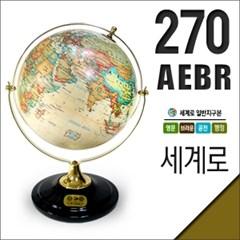 [세계로]270-AEBR 영문판 고급형 지구본