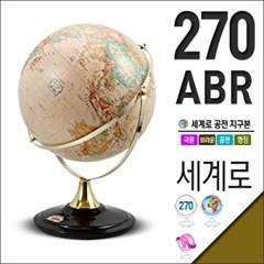 [세계로]270-ABR 국문판 고급형 지구본