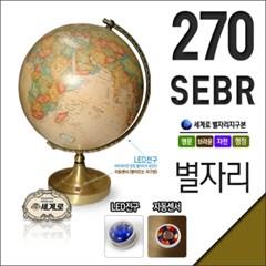 [세계로]270-SEBR(브라운) 영문 별이뜨는 지구본