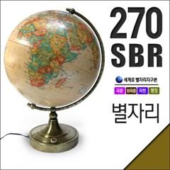 [세계로]270-SBR 국문판 별이뜨는 지구본