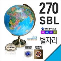 [세계로]270-SBL 블루 별이뜨는 지구본