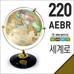 [세계로]220-AEBR 영문판 고급형 지구본