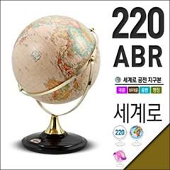 [세계로]220-ABR 고급형 지구본