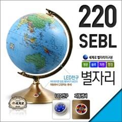 [세계로]220-SEBL 블루 별이뜨는 지구본