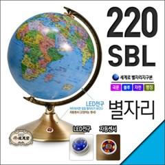 [세계로]220-SBL 별이뜨는 지구본