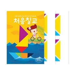 하뚱처음칠교 (유아 놀이수학/종이퍼즐 포함)